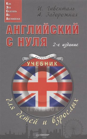 Гивенталь И., Задорожная А. Английский с нуля для детей и взрослых. 2 издание (+аудиокурс на сайте)
