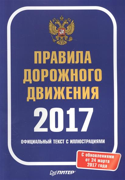 Правила дорожного движения 2017. Официальный текст с иллюстрациями
