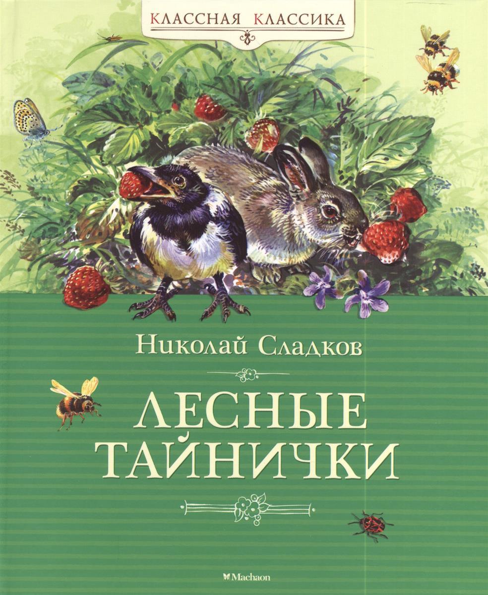 Сладков Н. Лесные тайнички. Рассказы о природе цена 2017