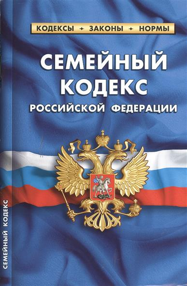 Семейный кодекс Российской Федерации. По состоянию на 1 октября 2013 года