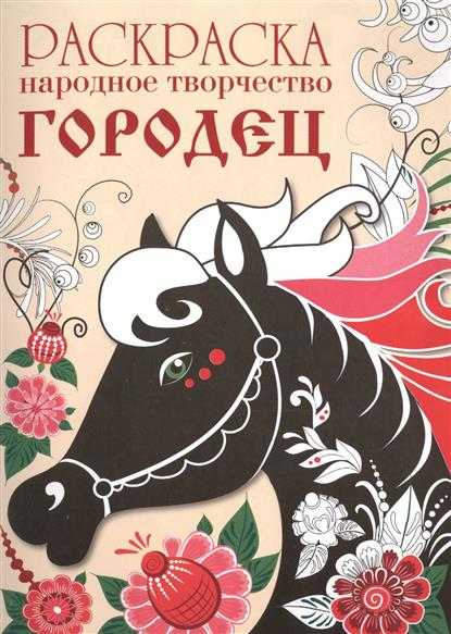 Ефремова Е., Ордынская М., Немирова Е. (худ.) Народное творчество. Городец. Раскраска
