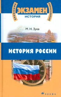 История России с древн. времен до начала 21 века