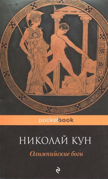 Кун Н. Олимпийские боги ISBN: 9785699696727 цена