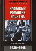 Кровавый романтик нацизма