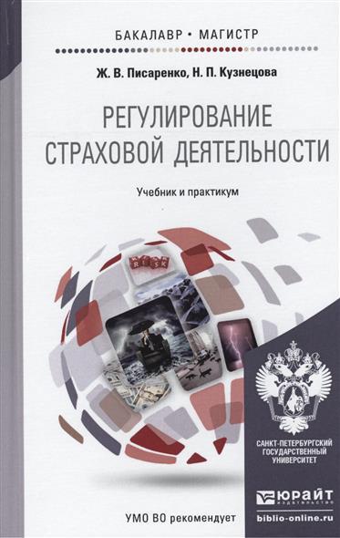 Регулирование страховой деятельности. Учебник и практикум для бакалавриата и магистратуры