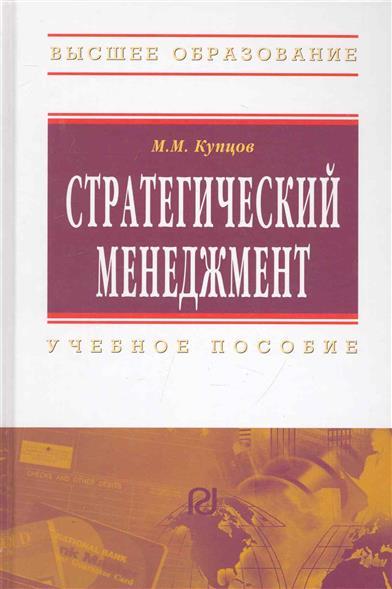 Купцов М.: Стратегический менеджмент Учеб. пос.