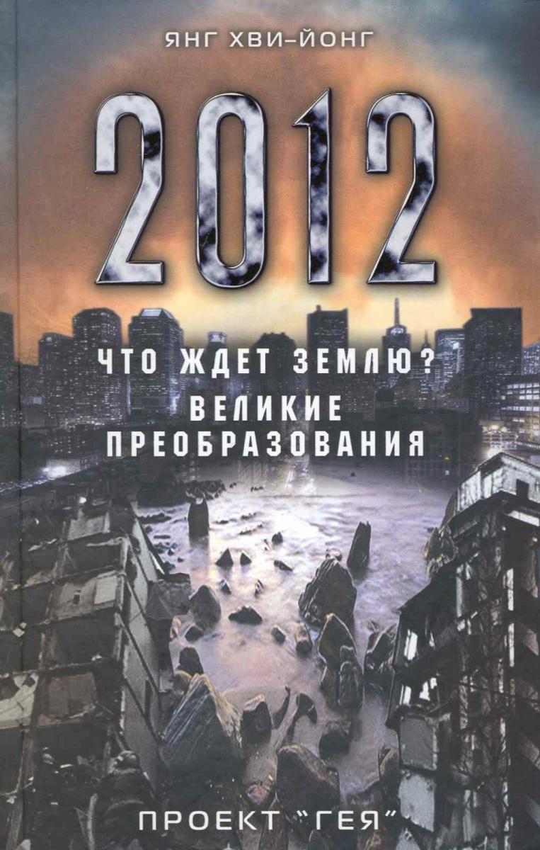 2012 Что ждет Землю Великие преобразования Проект Гея