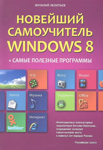 Леонтьев В. Новейший самоучитель Windows 8 + Самые полезные программы шитов в windows 8 самоучитель новейших компьютерных программ