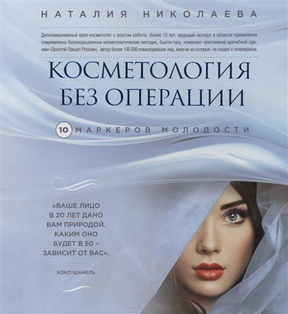 Николаева Н. Косметология без операции. 10 маркеров молодости косметология для всех