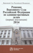 Решения Верховного Суда Российской Федерации по административным делам (первая инстанция) 2014