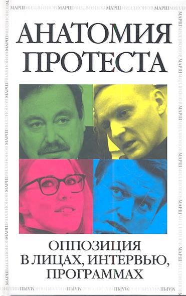 Анатомия протеста. Оппозиция в лицах, интервью, программах