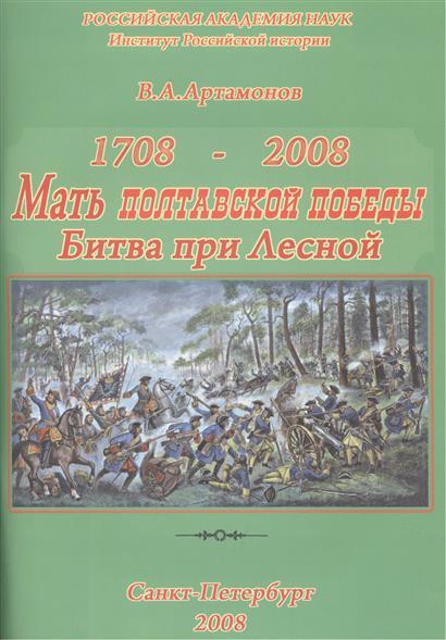Мать полтавской победы. Битва при Лесной 1708-2008. К 300-летию победы Петра Великого при Лесной