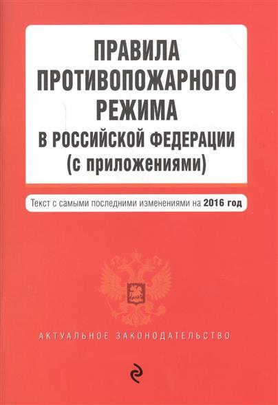 Правила противопожарного режима в Российской Федерации (с приложениями) 2016