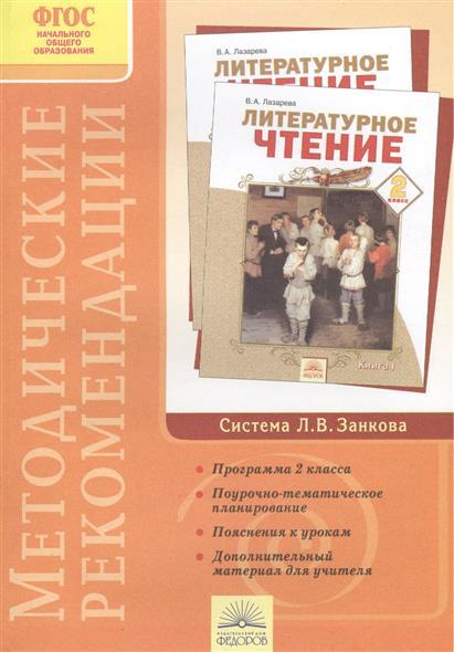 Лазарева В. Методические рекомендации к курсу Литературное чтение. 2 класс лазарева и лось в облаке