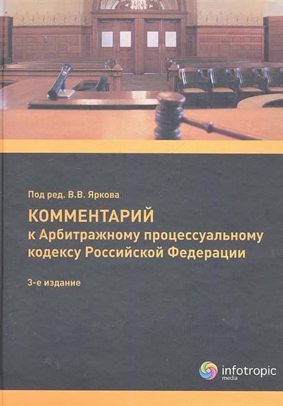Ярков В. (ред.) Комментарий к АПК РФ цена