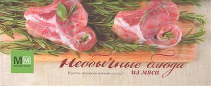 Ильиных Н. Необычные блюда из мяса ильиных н в домашние гамбургеры