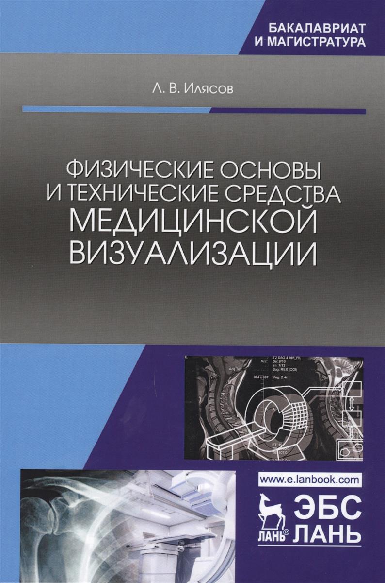 Илясов Л. Физические основы и технические средства медицинской визуализации. Учебное пособие