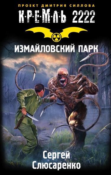 Слюсаренко С. Кремль 2222. Измайловский парк книги издательство аст кремль 2222 ладога