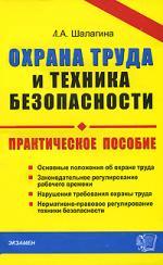 Охрана труда и техника безопасности Практ. пос.