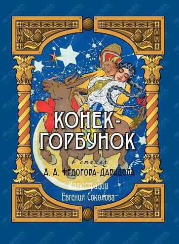 Конек-Горбунок. Народная сказка в стихах А.А. Федорова-Давыдова