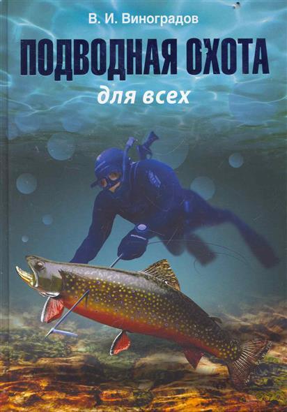 Подводная охота для всех