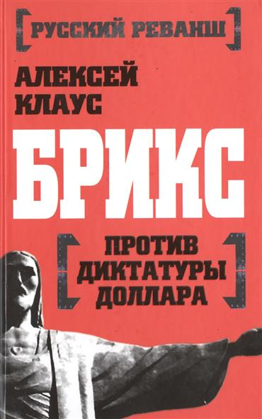 Клаус А. БРИКС против диктатуры доллара