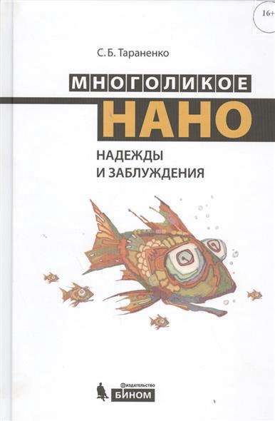 Тараненко С. Многоликое нано. Надежды и заблуждения ISBN: 9785996309313