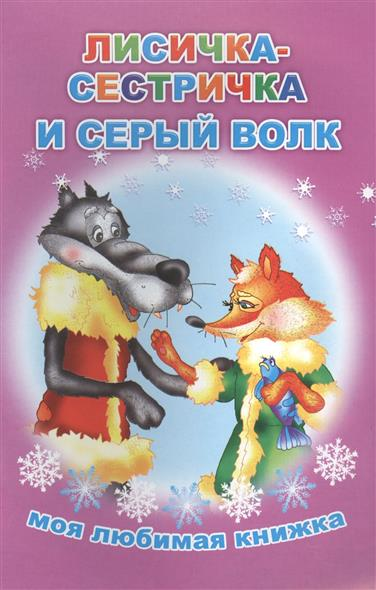 Лисичка-сестричка и серый волк лисичка сестричка и серый волк