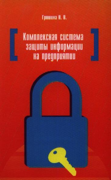 Комплексная система защиты информации на предприятии. Учебное пособие