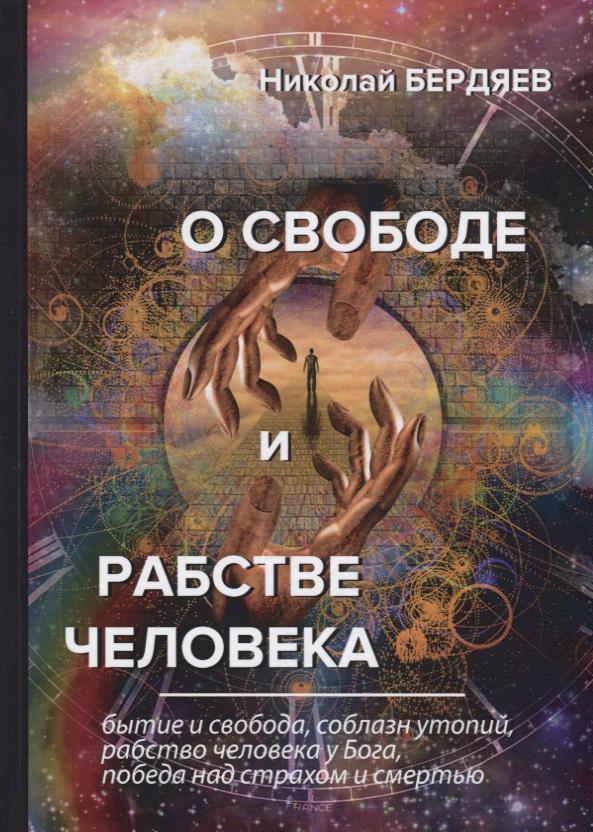 Бердяев Н. О свободе и рабстве человека о н калинина основы аэрокосмофотосъемки