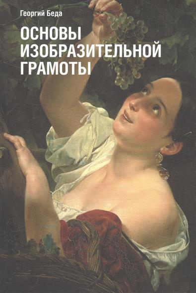 Беда Г. Основы изобразительной грамоты беда г основы изобразительной грамоты isbn 9785903190713