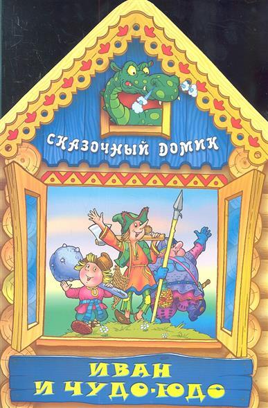 Чайчук В. (илл.) Иван и Чудо-юдо