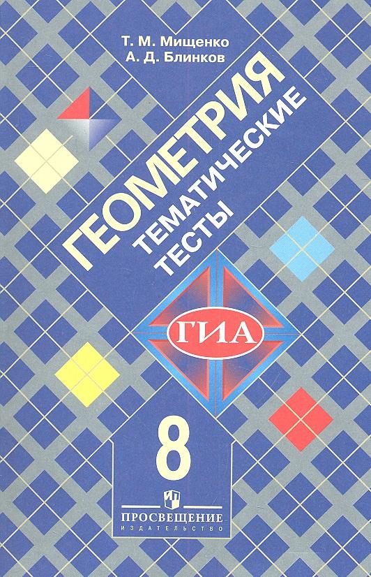 Геометрия. 8 класс. Тематические тесты к учебнику Л.С. Атанасяна и других