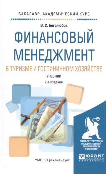 Боголюбов В.: Финансовый менеджмент в туризме и гостиничном хозяйстве. Учебник для академического бакалавриата