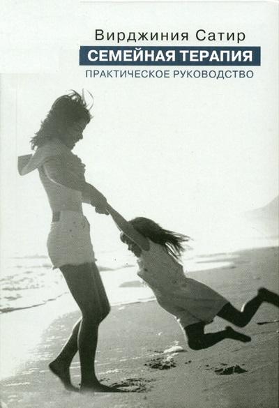 Сатир В. Семейная терапия Практич. рук-во сатир в коммуникация в психотерапии