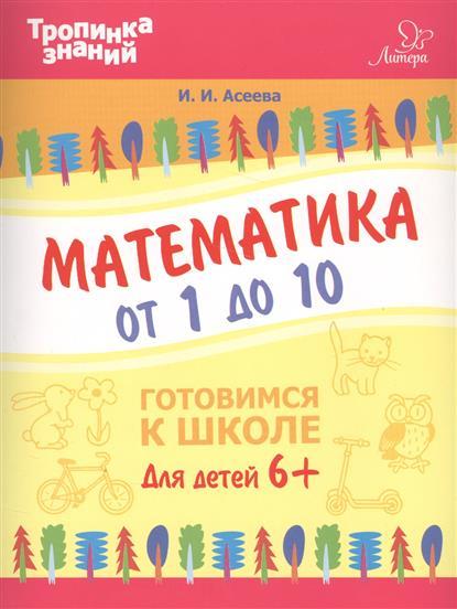Асеева И. Математика от 1 до 10. Готовимся к школе