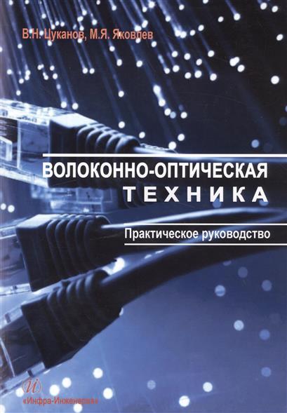Волоконно-оптическая техника. Практическое руководство