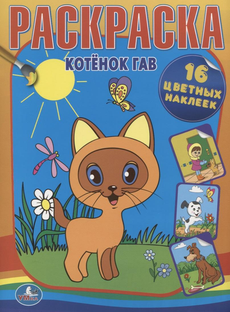 Котенок Гав Раскраска