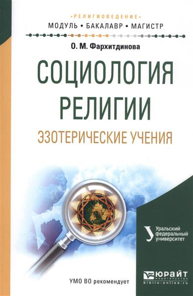 Социология религии. Эзотерические учения. Учебное пособие