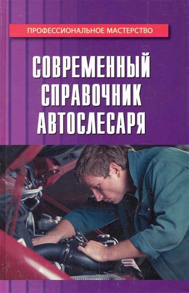 Современный справочник автослесаря