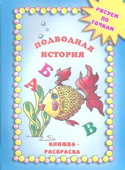 Левик М.: Подводная история. Книжка-раскраска