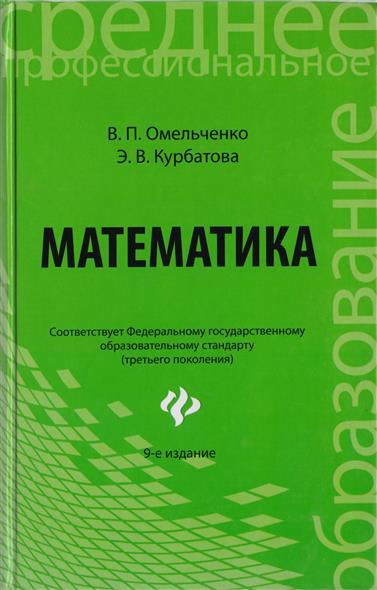 Омельченко В. Математика Омельченко