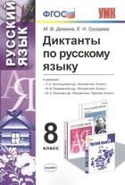 Диктанты по русскому языку. 8 класс. К учебникам Л.А. Тростенцовой и др.