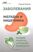 Заболевания желудка и кишечника. Лучшие рецепты народной медицины. Справочник