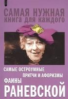 Самые остроумные притчи и афоризмы Фаины Раневской
