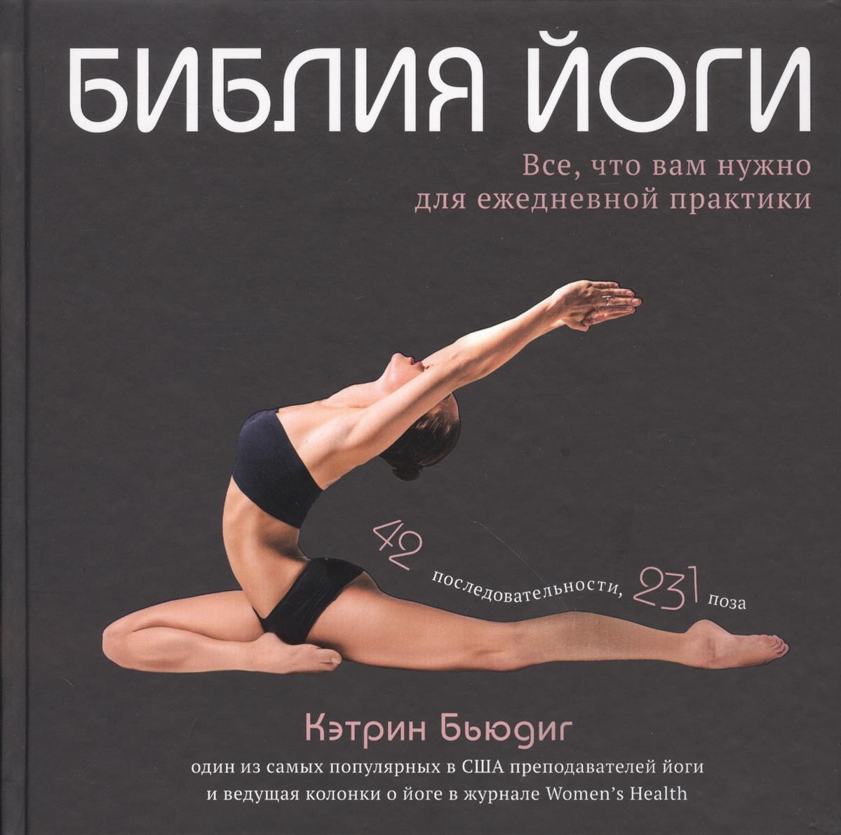 Бьюдиг К.: Библия йоги. Все, что вам нужно для ежедневной практики