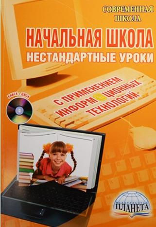 Начальная школа. Нестандартные уроки с применением информационных технологий (+CD)