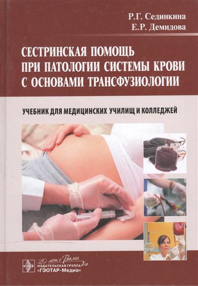 Сединкина Р., Демидова Е. Сестринская помощь при патологии системы крови с основами трансфузиологии. Учебник для медицинских училищ и колледжей (+CD) гигиена с основами экологии человека учебник cd