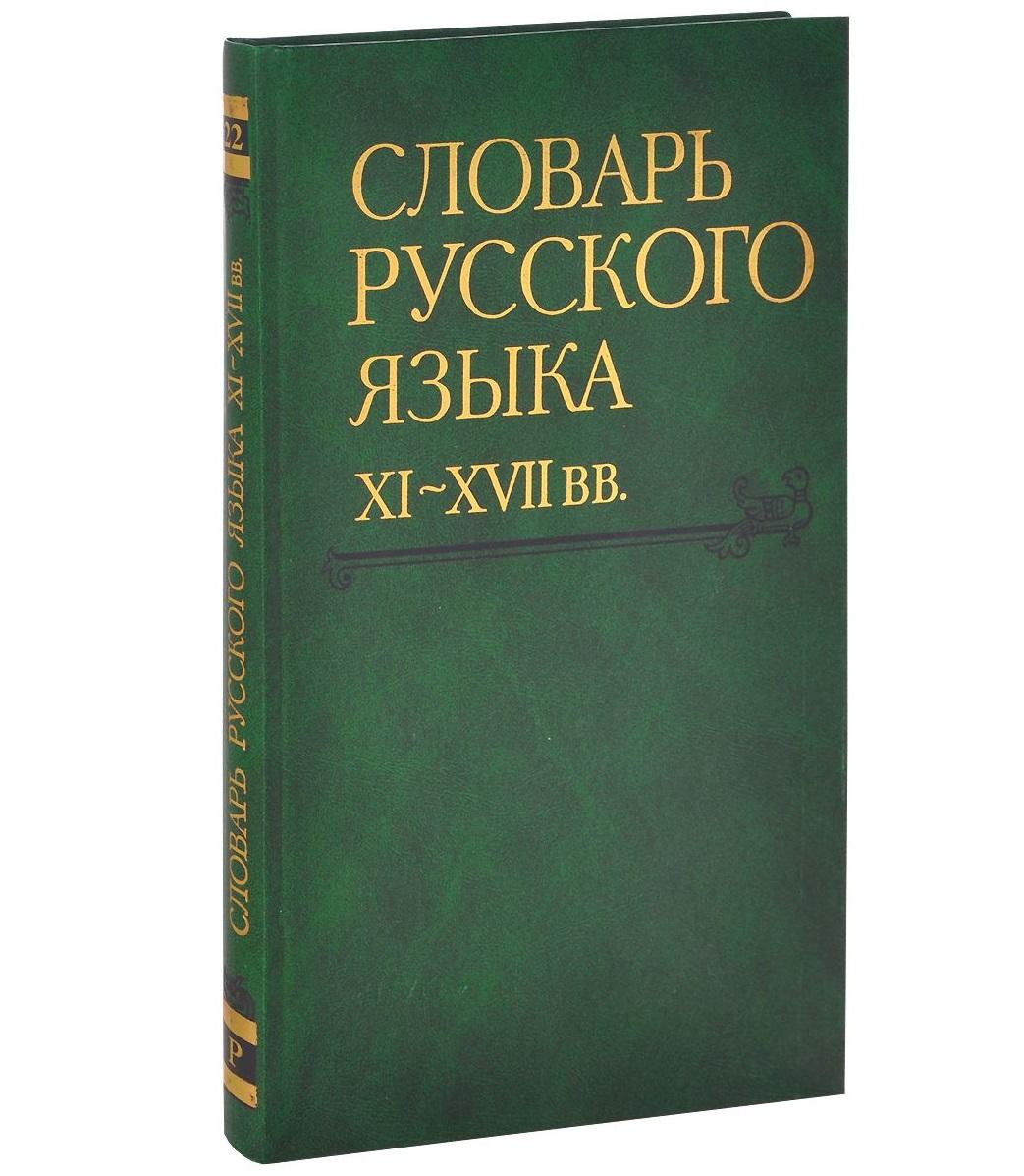 Словарь русского языка XI-XVIIвв. (Выпуск 22) (Раскидатися-Рященко)