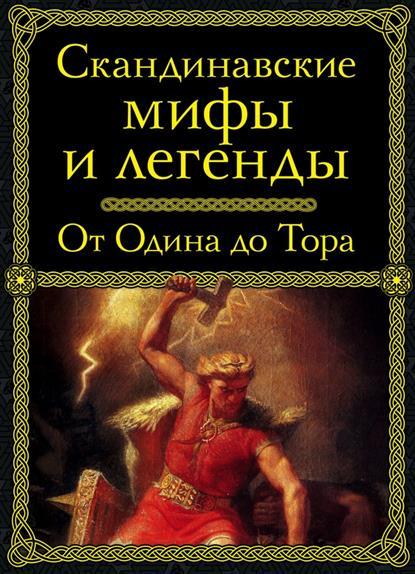 Серов А. (ред.) Скандинавские мифы и легенды. От Одина до Тора ISBN: 9785699799800 серов а ред как защититься с помощью ангелов isbn 9785699581108